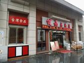 中國福建廈門大嶝小鎮及同安區風景:IMG_6818.JPG