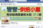彎彎烘焙小屋(桃米社區):彎彎小屋FB畫面.jpg