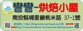 彎彎烘焙小屋(桃米社區):彎彎烘焙小屋告示保安版.jpg