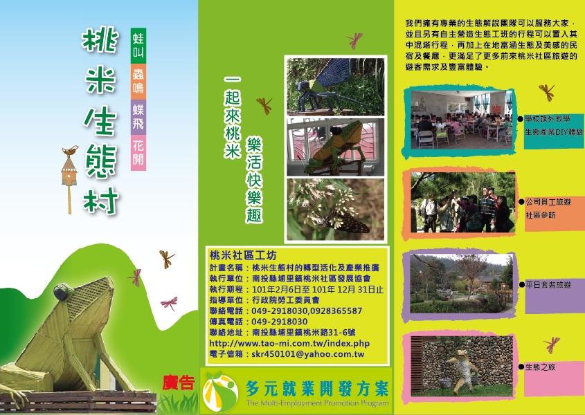 桃米生態村-桃米社區-生態-社區-濕地-埔里:桃米廣告宣傳1.jpg