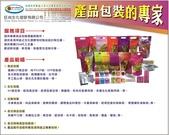 林內-旺尚生化塑膠有限公司:sendAttachment.jpg
