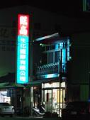 林內-旺尚生化塑膠有限公司:IMG_0484.JPG