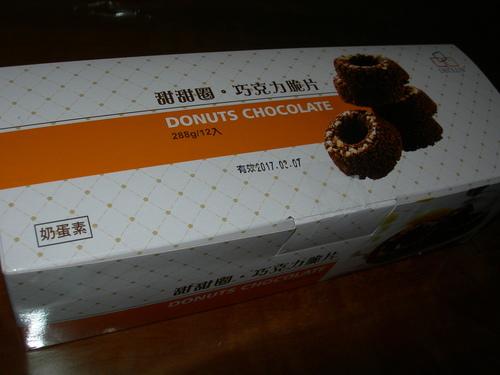DSCN8110.JPG - 甜甜圈