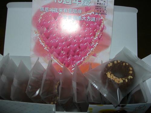 DSCN8119.JPG - 甜甜圈