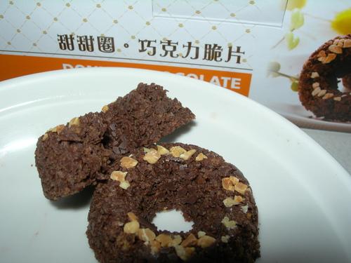 DSCN8124.JPG - 甜甜圈