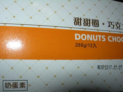 DSCN8116.JPG - 甜甜圈