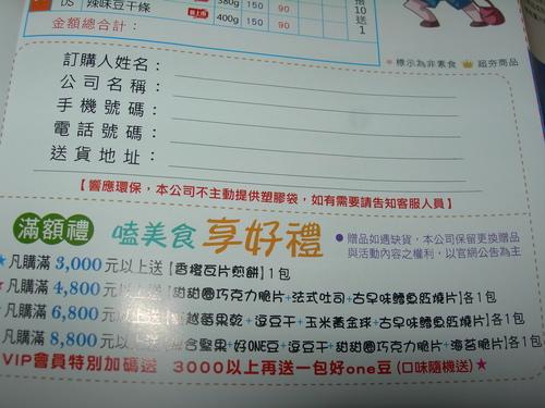 DSCN8132.JPG - 甜甜圈
