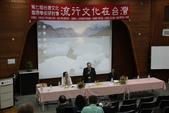 2011-09-07「第七屆台灣文化國際學術研討會--流行文化在台灣」:IMG_0373.JPG