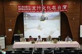 2011-09-07「第七屆台灣文化國際學術研討會--流行文化在台灣」:IMG_0429.JPG