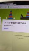 2016-03-08電子投票:2016-03-08四孝模範生電子投票 (3).jpg