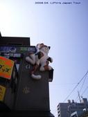 2008 04 日本-北海道:北海道000112.jpg