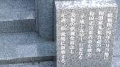 日本九州墳墓樣式:IMAG4900.jpg