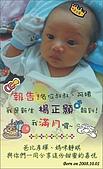 寶寶彌月卡:971026如藝-楊1.jpg