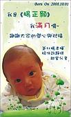寶寶彌月卡:971026如藝-楊2.jpg