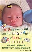 寶寶彌月卡:971114如藝-江.jpg