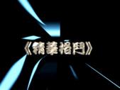 《精華格鬥》:4.png