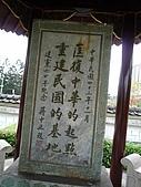 逸仙公園:P1010778.JPG