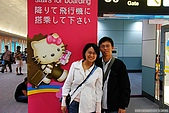 2009日本北海道之旅 DAY1:我與昕