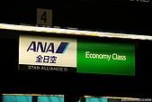 2009日本北海道之旅 DAY1:全日空經濟艙
