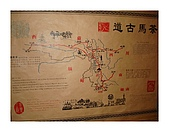 泥龍相簿:茶馬古道.JPG