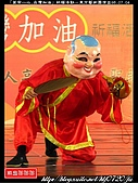 「萬宗一心.台灣加油」祈福活動-東方藝術團演出:東方藝術團005.jpg