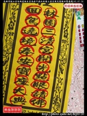 高雄市鼓山區哈瑪星朝生宮池府千歲於林園三清宮開光聖眼回駕遶境(1):哈瑪星朝生宮003.jpg