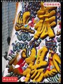 府城慶安宮三朝慶成祈安建醮恭送天師回鑾遶境(6)西羅殿廣玉堂&白龍庵范武堂篇:府城慶安宮送天師969.jpg