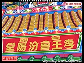 台南市南廠李王會南下高雄恭設行臺安座大典:南廠李王會登殿011.jpg