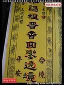 台南市普濟殿境聖尊堂建堂15週年辛卯年謁祖進香回鑾遶境(1):普濟殿境聖尊堂003.jpg