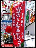 林園鳳芸宮天上聖母聖誕千秋遶境大典(上):林園鳳芸宮004.jpg