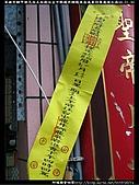 高雄市獅甲南天府五府殿往台中縣龍井鄉龍泉岩進香回駕遶:IMG_2650.jpg