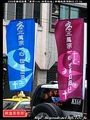 2009高雄迎世運「萬宗一心.世運加油」祈福踩街活動:萬宗一心.世運加油007.jpg