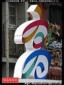 2009高雄迎世運「萬宗一心.世運加油」祈福踩街活動:萬宗一心.世運加油008.jpg