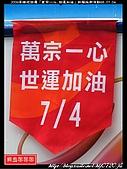 2009高雄迎世運「萬宗一心.世運加油」祈福踩街活動:萬宗一心.世運加油015.jpg