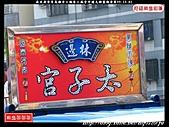 歲次庚寅年高雄市三塊厝三鳳宮中壇元帥香期(1):庚寅年三鳳宮香期075.jpg