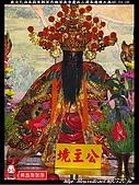 萬丹鄉萬泉寺慶成三週年遶境大典:萬丹萬泉寺014.jpg