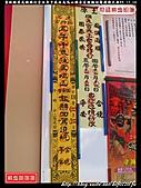 雲林虎尾鎮行宮五年千歲往馬鳴山鎮安宮鑑醮回駕遶境(1):虎尾鎮行宮001.jpg