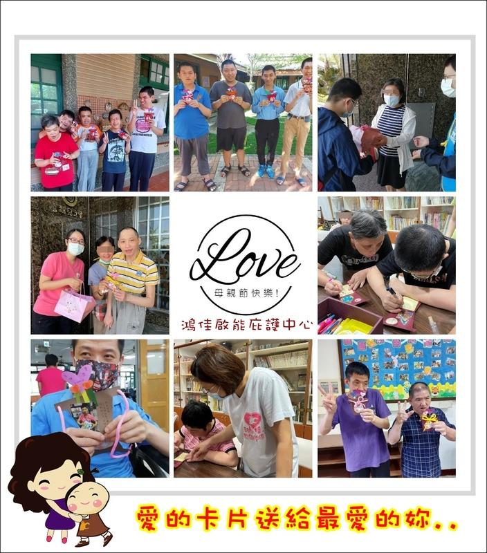 110年度拔河比賽:母親節卡片1.jpg