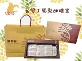 喜鵲兒之屋產品:土鳳梨酥禮盒.jpg