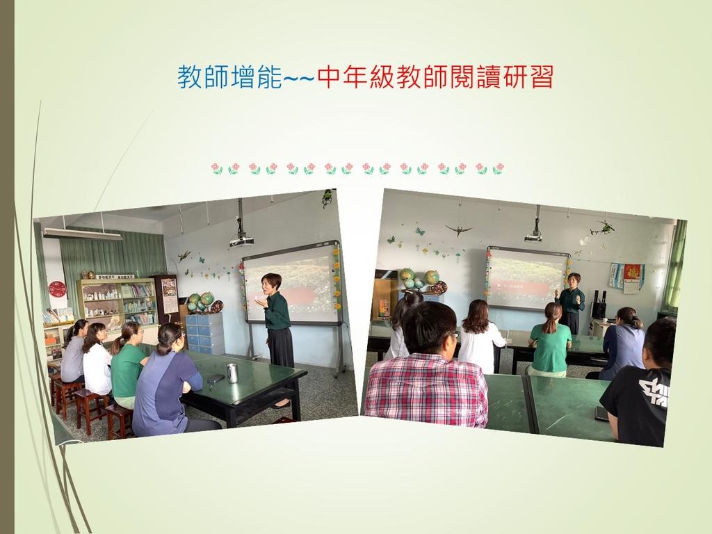 苗栗閱讀協會山城閱讀課程:投影片4.JPG
