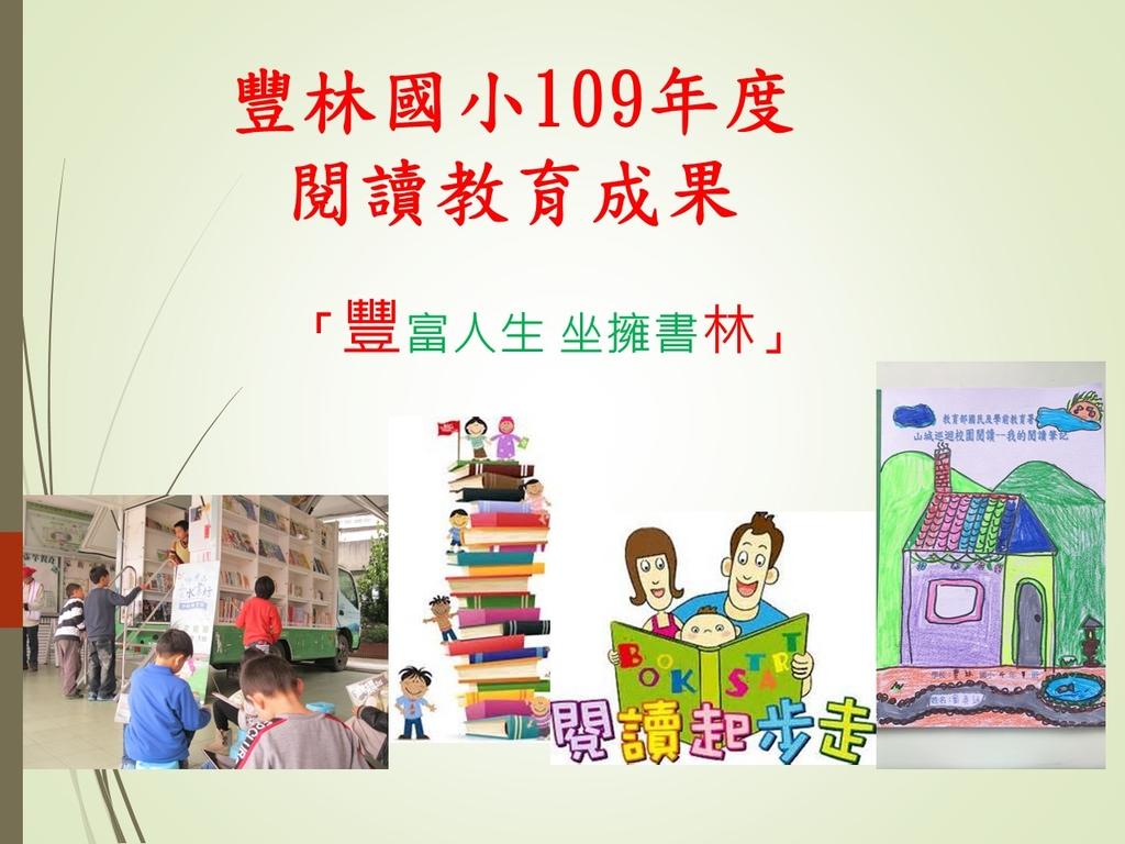 苗栗閱讀協會山城閱讀課程:投影片1.JPG
