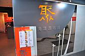 聚~王品台塑-台中崇德店:DSC_7493.JPG
