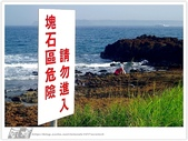 我從另一角度 ~ 望見 澎湖 馬公の美 & 自己的心情:WA-Blog-13-5-045.jpg