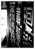 * 我從另一角度 ~ 望見 澎湖 馬公の美 & 自己的心情 (2):WA-Blog-13-5-098.jpg