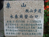 山嵐班:99316 象山永春崗公園003.JPG