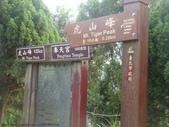 山嵐班:990323虎山稜線步道 127.JPG