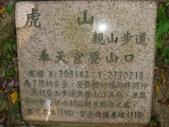 山嵐班:990323虎山稜線步道 018.JPG