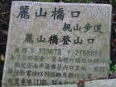 山嵐班2: