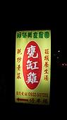 2010元旦新社之旅:IMG_8419.JPG