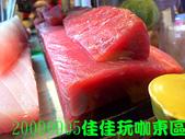 2009/9/5佳佳玩咖東區美食團:DSCN5389 拷貝.jpg